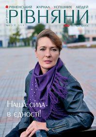 rivnyany-4-2019