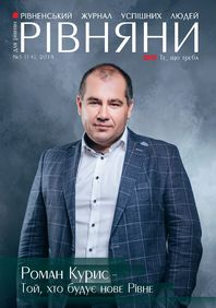 """""""Рівняни"""" №5 2019, грудень"""