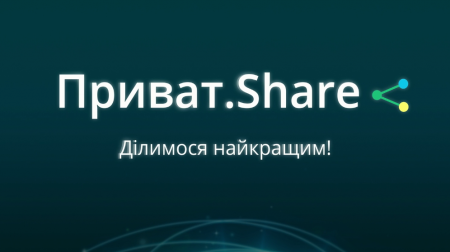 Приват.Share