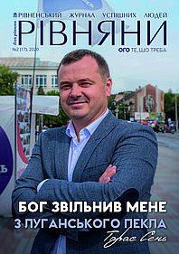 """""""Рівняни"""" №2 2020, червень"""