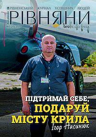 """""""Рівняни"""" №5 2020, вересень"""