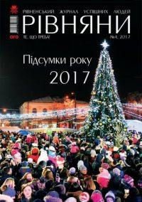 """""""Рівняни"""" №4 2017"""