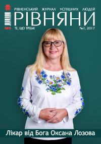 """""""Рівняни"""" №1 2017"""