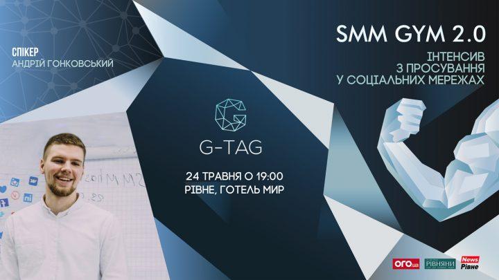 SMM GYM 2.0