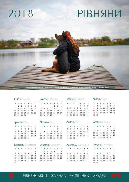"""Фотоконкурс """"Я і мій пес""""  названо ім я переможця  719bfda1b20a0"""