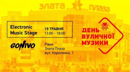 65cc3615530f96 Вперше у Рівному відбудеться День вуличної музики